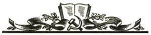 Socialist bookmark